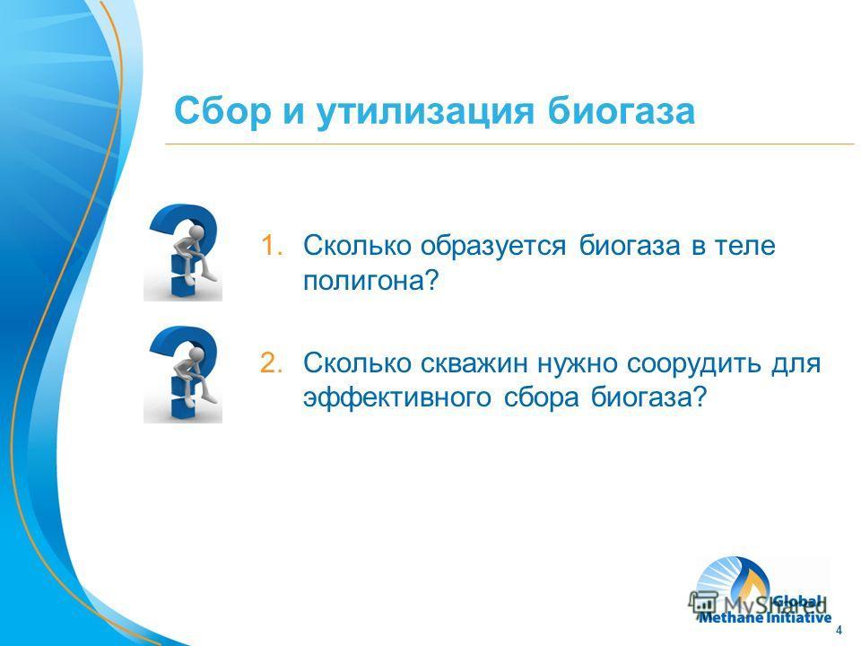 4 4 Сбор и утилизация биогаза 1.Сколько образуется биогаза в теле полигона? 2.Сколько скважин нужно соорудить для эффективного сбора биогаза?