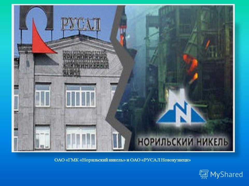 ОАО « ГМК « Норильский никель » и ОАО « РУСАЛ Новокузнецк »