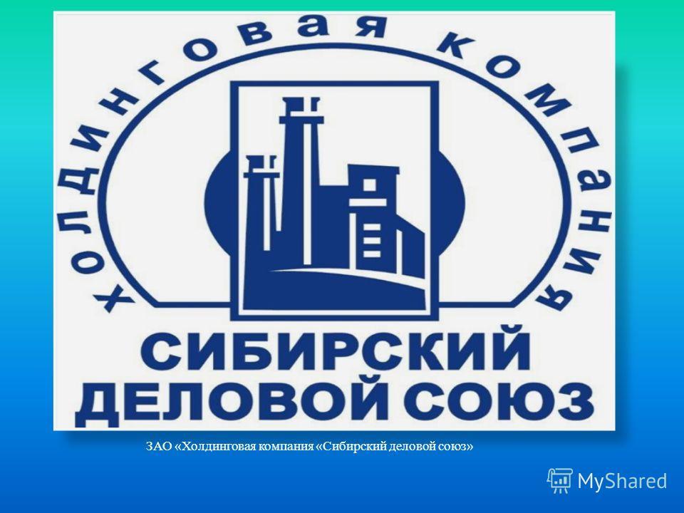 ЗАО « Холдинговая компания « Сибирский деловой союз »