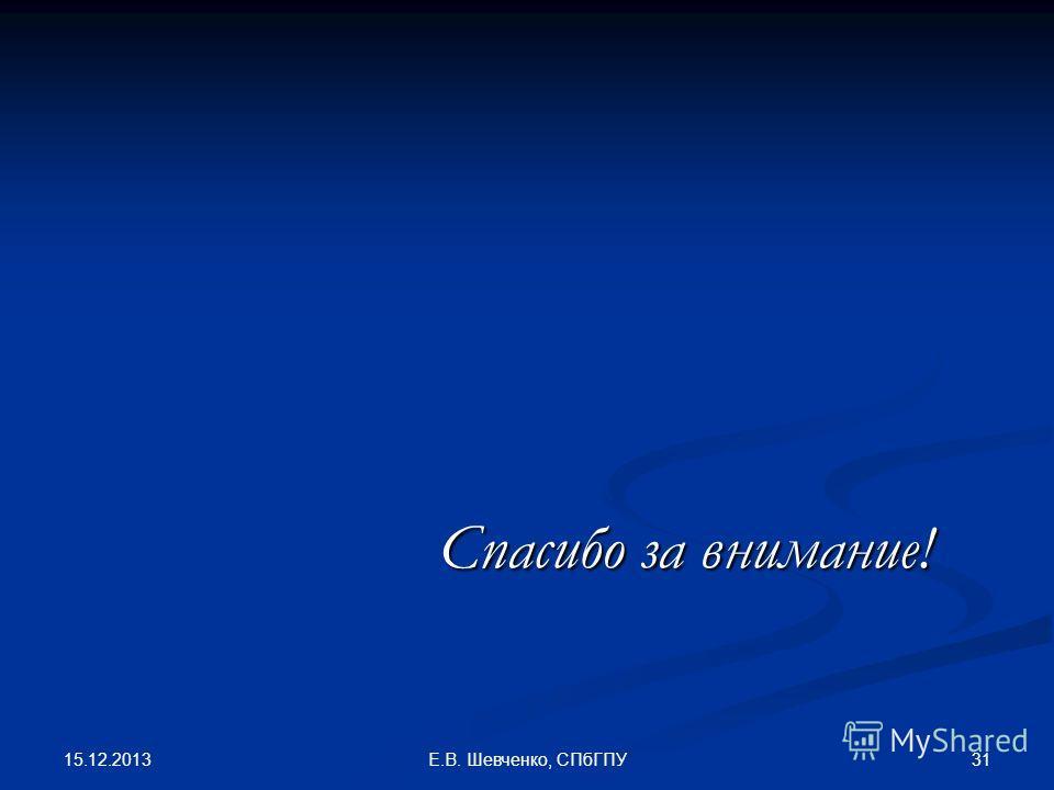 15.12.2013 31Е.В. Шевченко, СПбГПУ Спасибо за внимание!