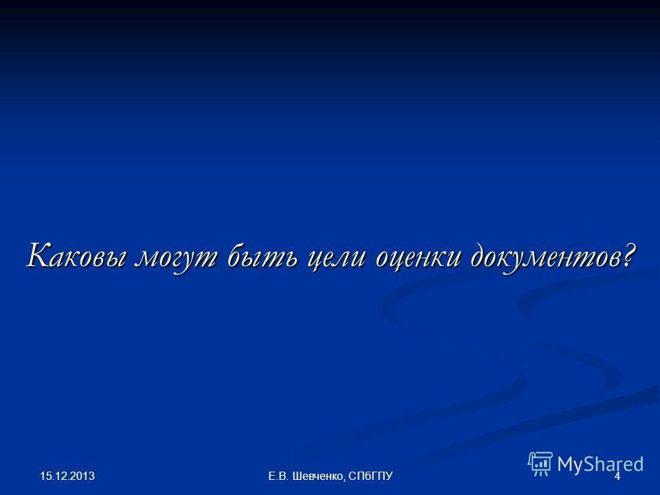 15.12.2013 4Е.В. Шевченко, СПбГПУ Каковы могут быть цели оценки документов?