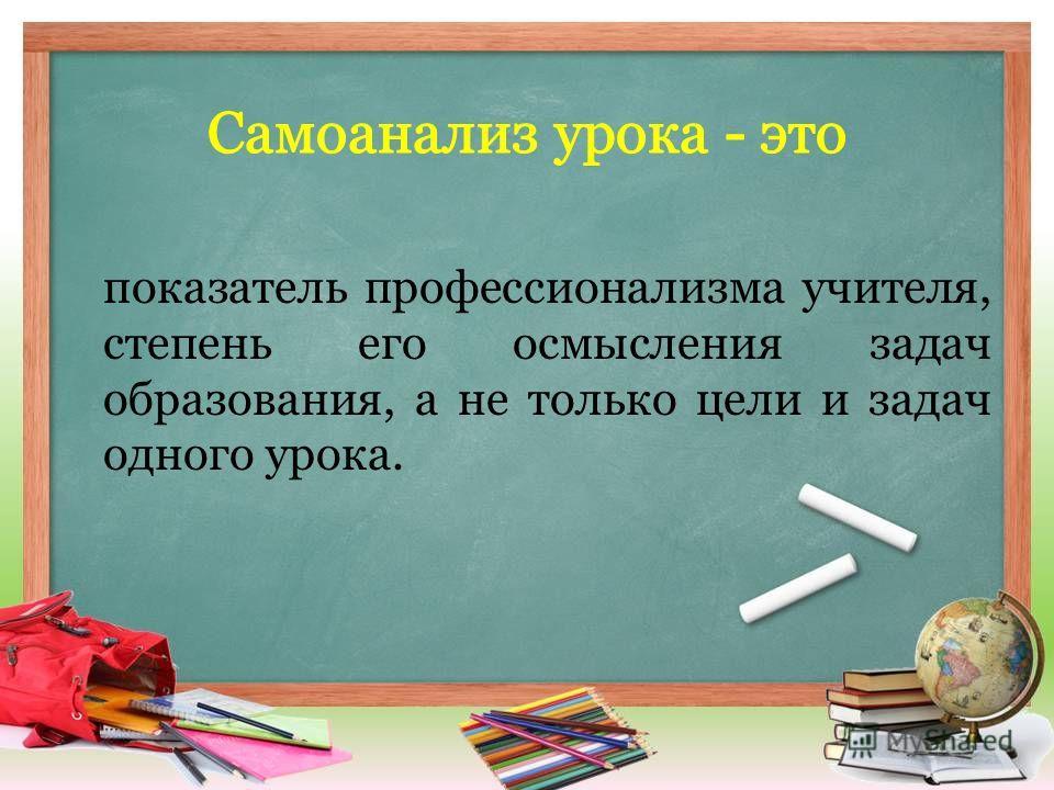 показатель профессионализма учителя, степень его осмысления задач образования, а не только цели и задач одного урока.