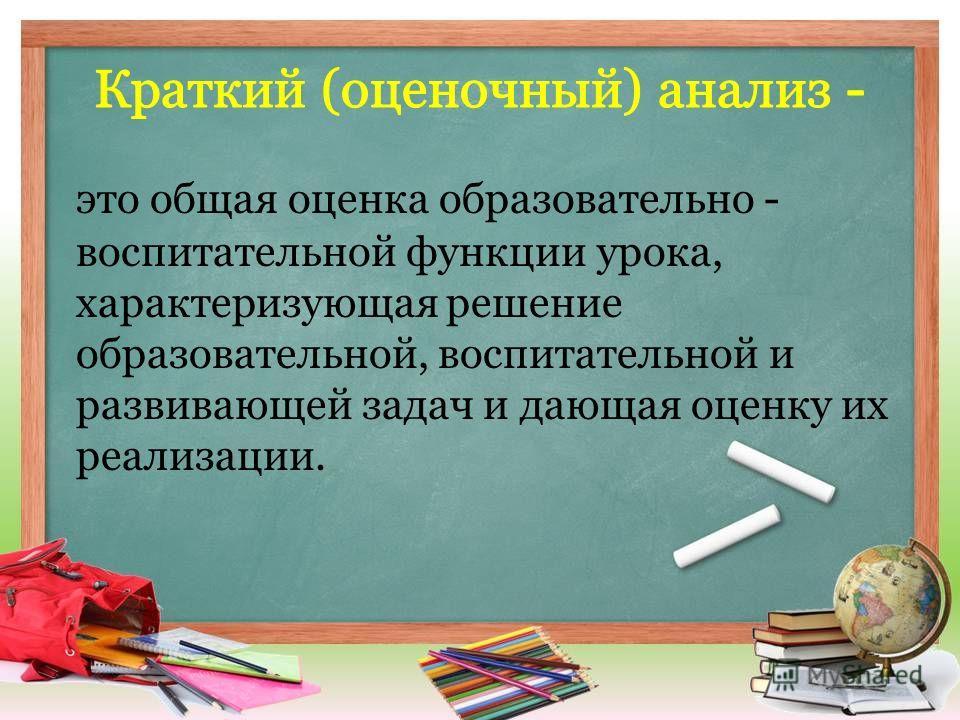это общая оценка образовательно - воспитательной функции урока, характеризующая решение образовательной, воспитательной и развивающей задач и дающая оценку их реализации.