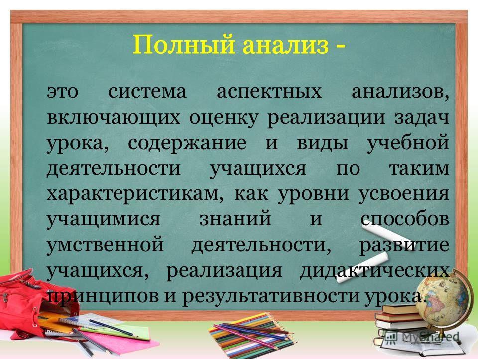 это система аспектных анализов, включающих оценку реализации задач урока, содержание и виды учебной деятельности учащихся по таким характеристикам, как уровни усвоения учащимися знаний и способов умственной деятельности, развитие учащихся, реализация