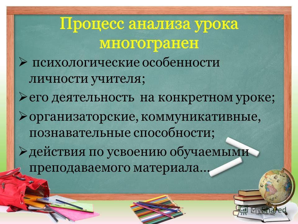 психологические особенности личности учителя; его деятельность на конкретном уроке; организаторские, коммуникативные, познавательные способности; действия по усвоению обучаемыми преподаваемого материала…