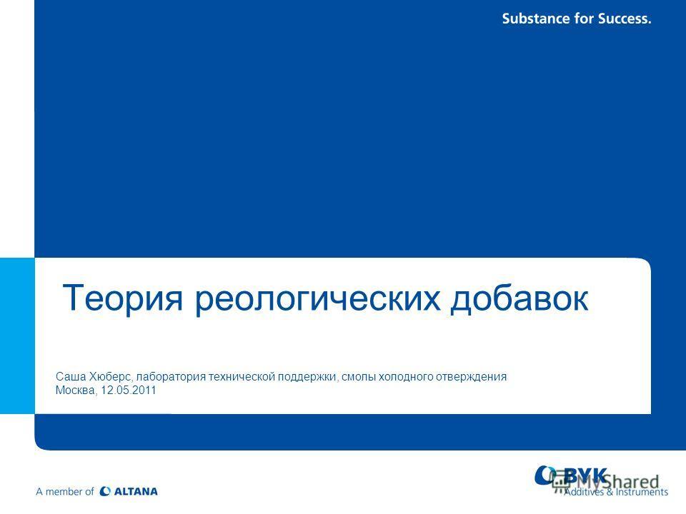Теория реологических добавок Саша Хюберс, лаборатория технической поддержки, смолы холодного отверждения Moсква, 12.05.2011