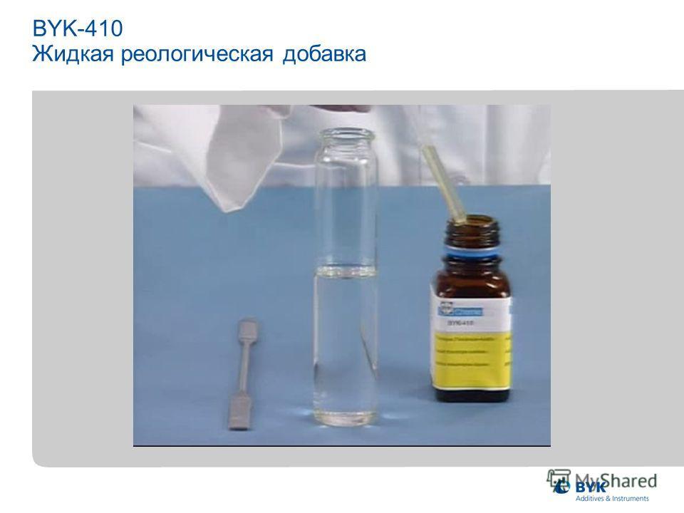 BYK-410 Жидкая реологическая добавка
