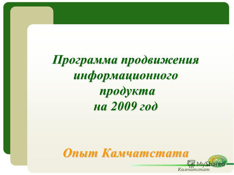 Программа продвижения информационного продукта на 2009 год Опыт Камчатстата