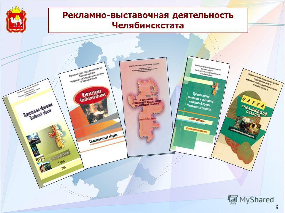 9 9 Рекламно-выставочная деятельность Челябинскстата