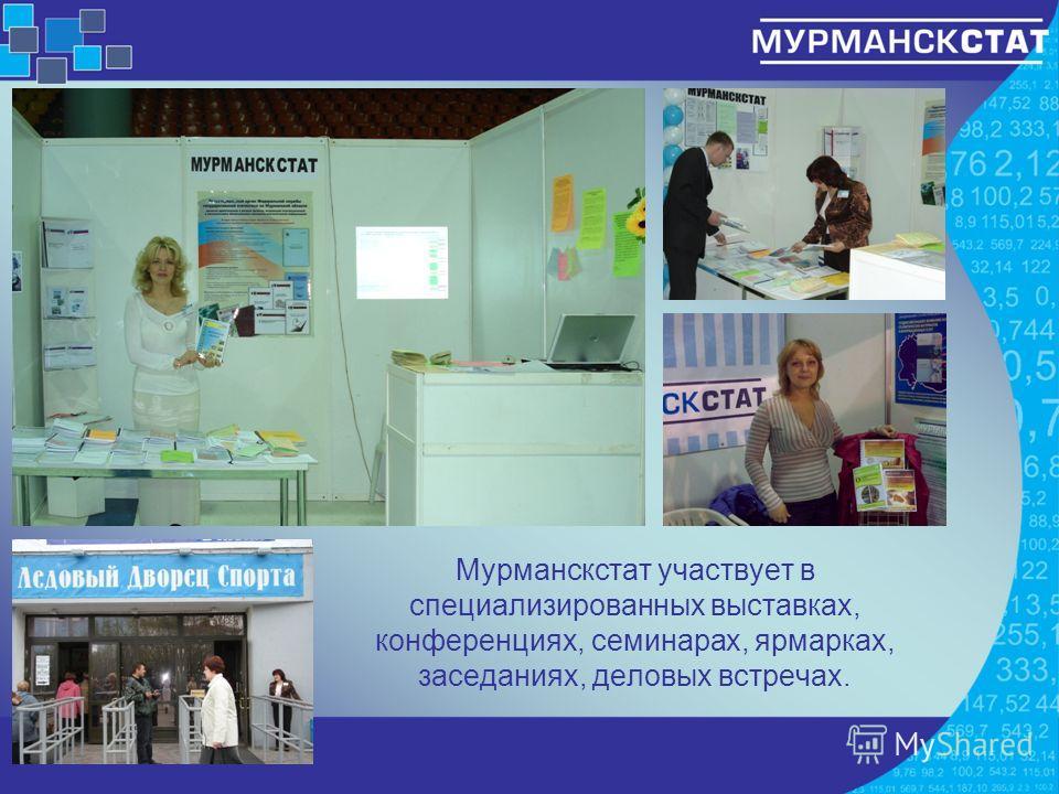Мурманскстат участвует в специализированных выставках, конференциях, семинарах, ярмарках, заседаниях, деловых встречах.