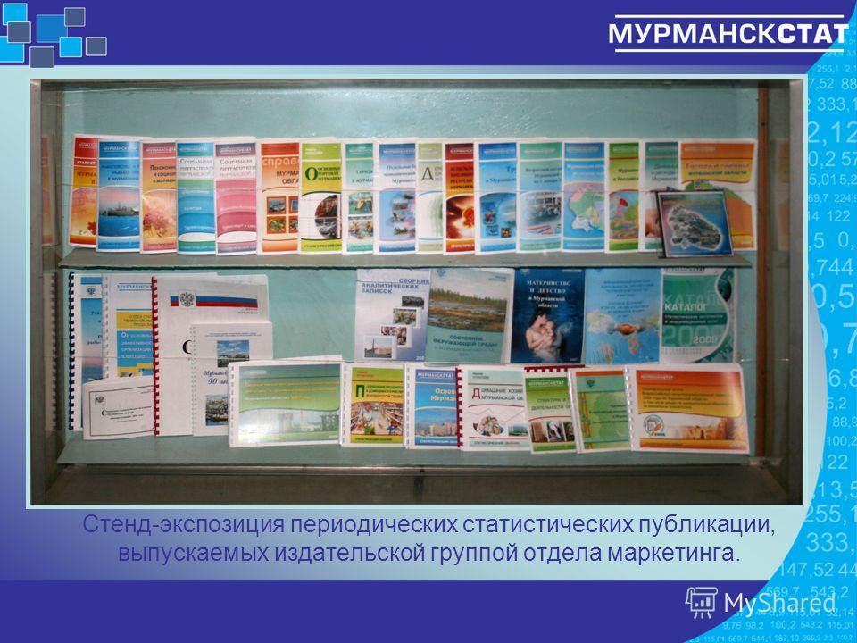 Стенд-экспозиция периодических статистических публикации, выпускаемых издательской группой отдела маркетинга.