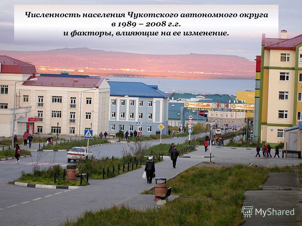 Численность населения Чукотского автономного округа в 1989 – 2008 г.г. и факторы, влияющие на ее изменение.