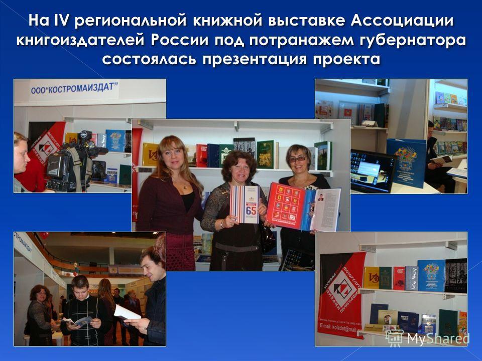 На IV региональной книжной выставке Ассоциации книгоиздателей России под потранажем губернатора состоялась презентация проекта