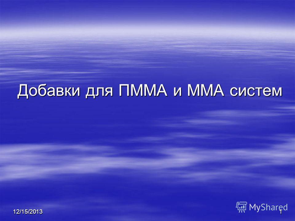 12/15/20131 Добавки для ПММА и ММА систем