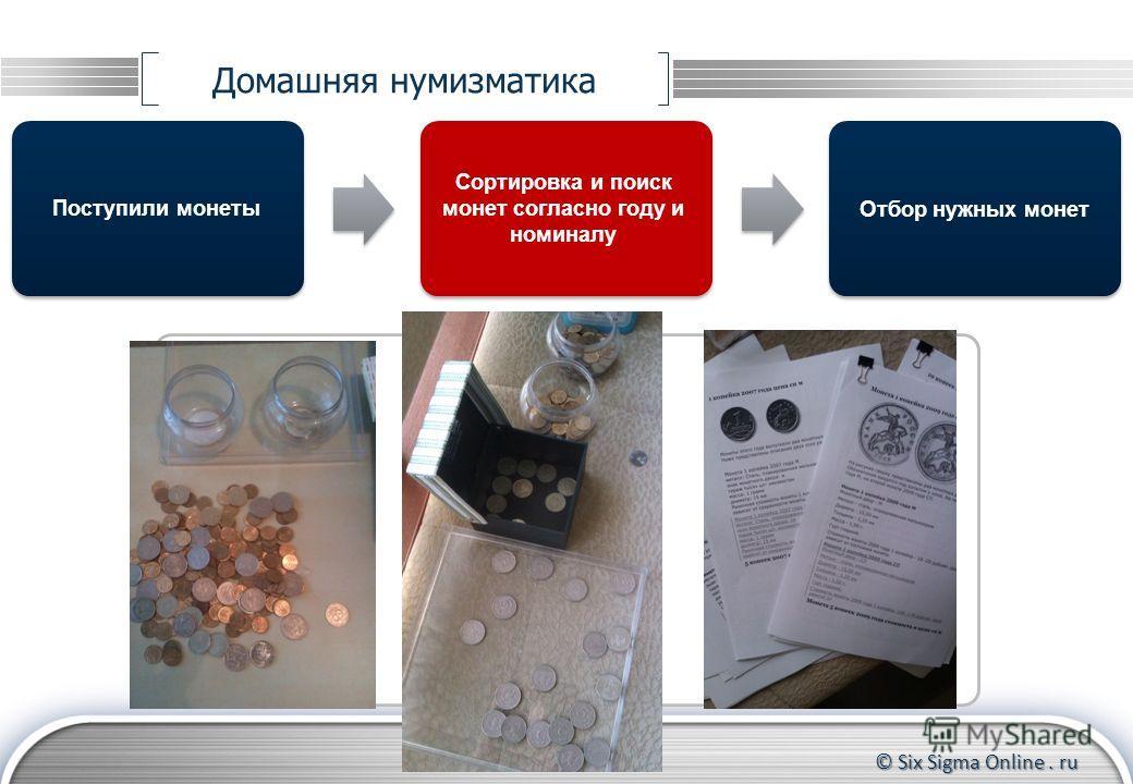© Six Sigma Online. ru Домашняя нумизматика Поступили монетыОтбор нужных монет Сортировка и поиск монет согласно году и номиналу
