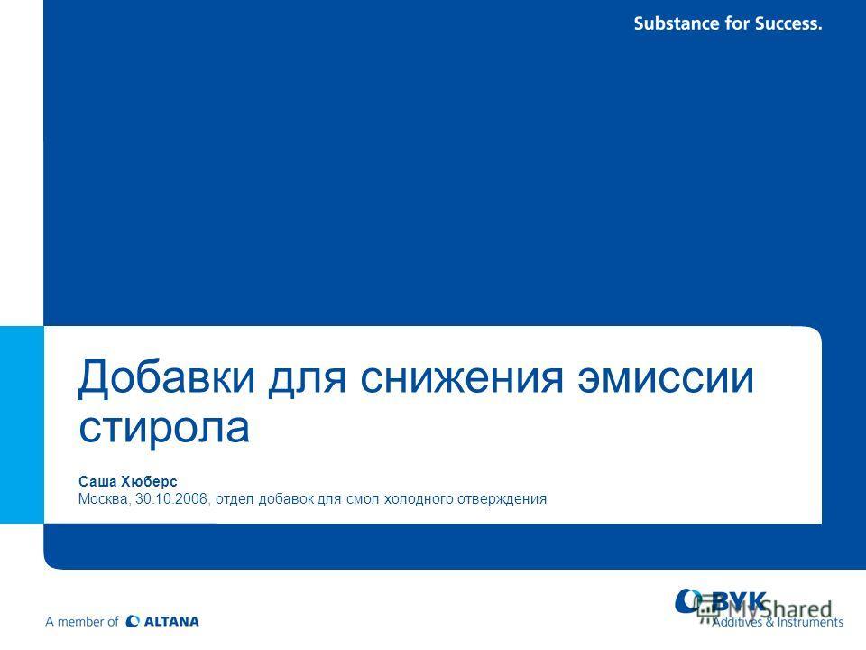 Добавки для снижения эмиссии стирола Саша Хюберс Москва, 30.10.2008, отдел добавок для смол холодного отверждения