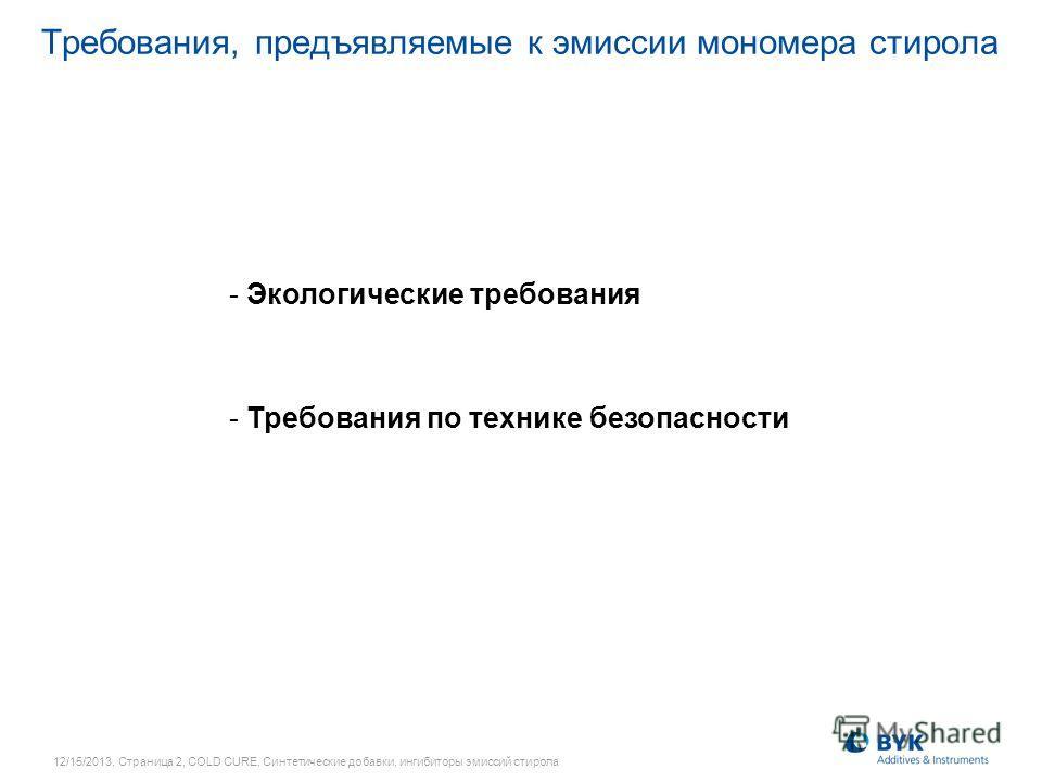 12/15/2013, Страница 2, COLD CURE, Синтетические добавки, ингибиторы эмиссий стирола - Экологические требования - Требования по технике безопасности Требования, предъявляемые к эмиссии мономера стирола