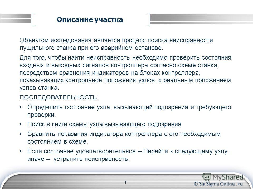 © Six Sigma Online. ru Описание участка 1 Объектом исследования является процесс поиска неисправности лущильного станка при его аварийном останове. Для того, чтобы найти неисправность необходимо проверить состояния входных и выходных сигналов контрол