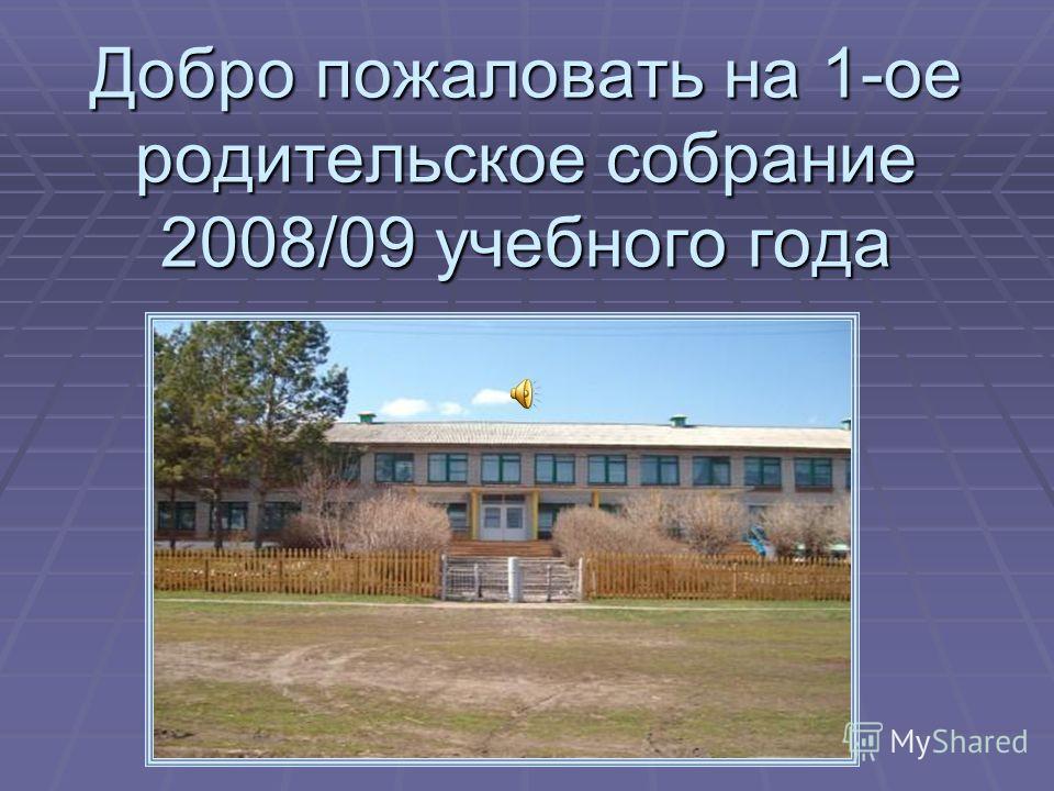 Добро пожаловать на 1-ое родительское собрание 2008/09 учебного года