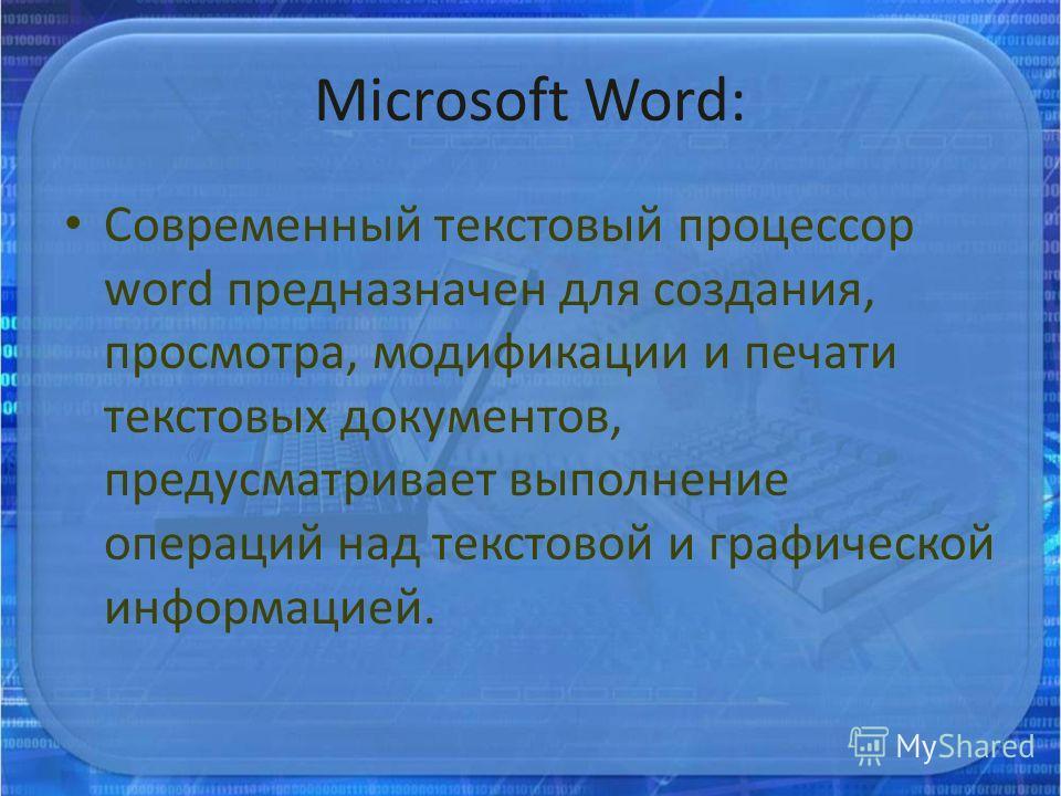 Редактор word текстовый редактор word