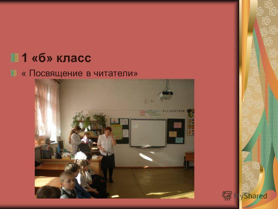 1 «б» класс « Посвящение в читатели»