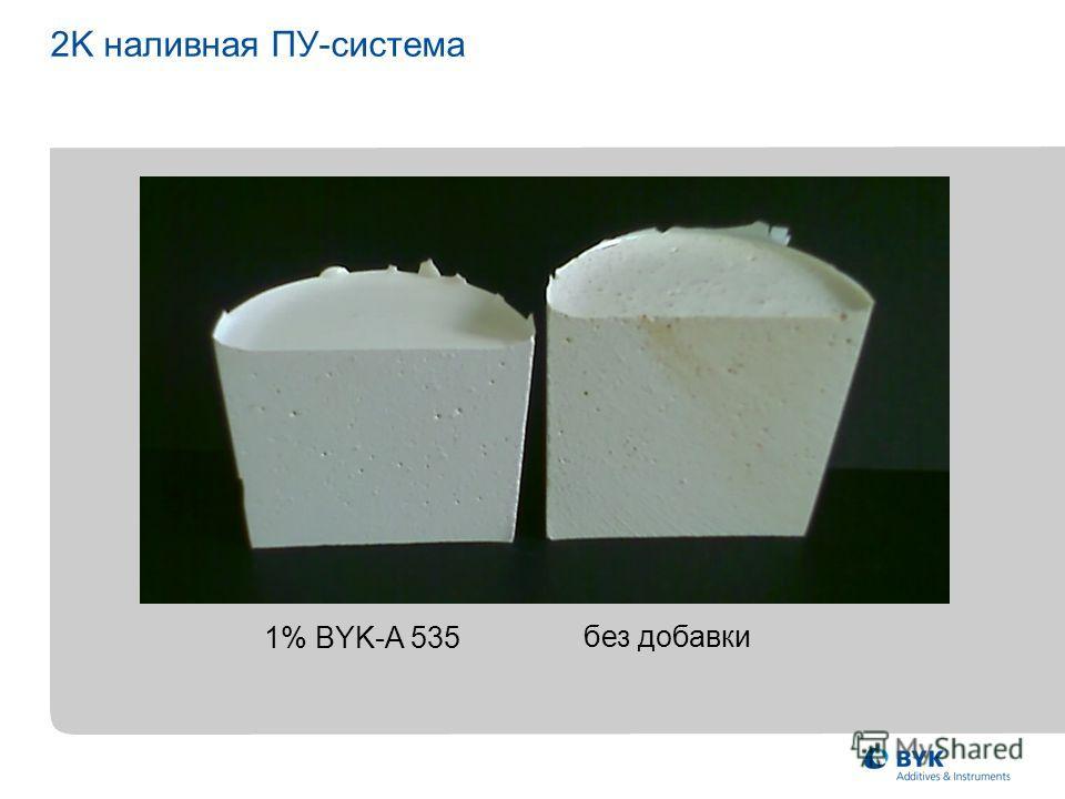 2K наливная ПУ-система без добавки 1% BYK-A 535