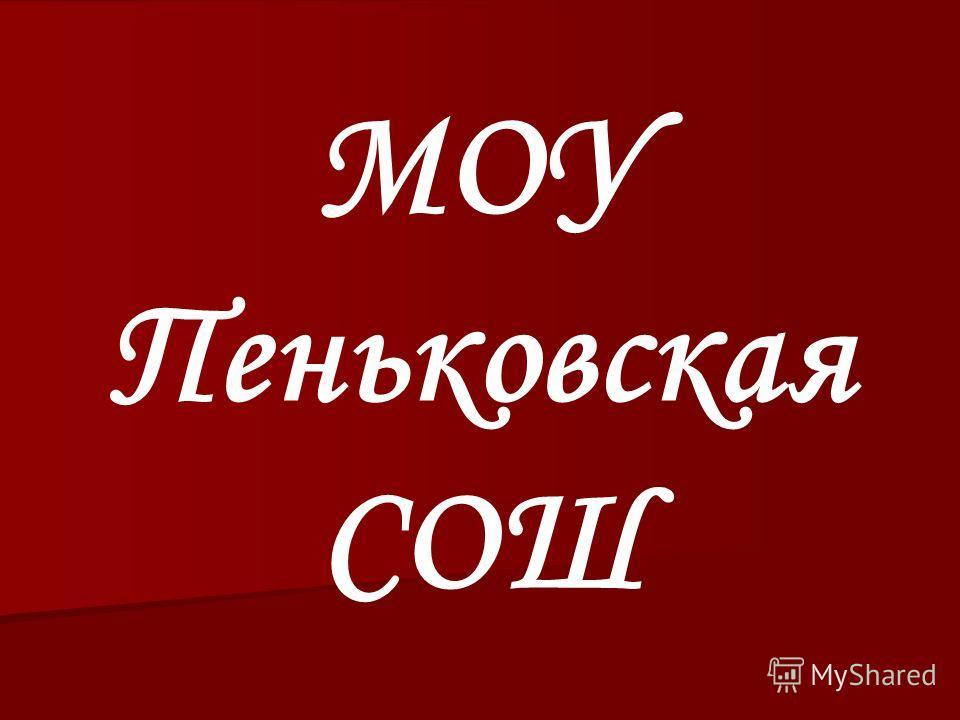 МОУ Пеньковская СОШ