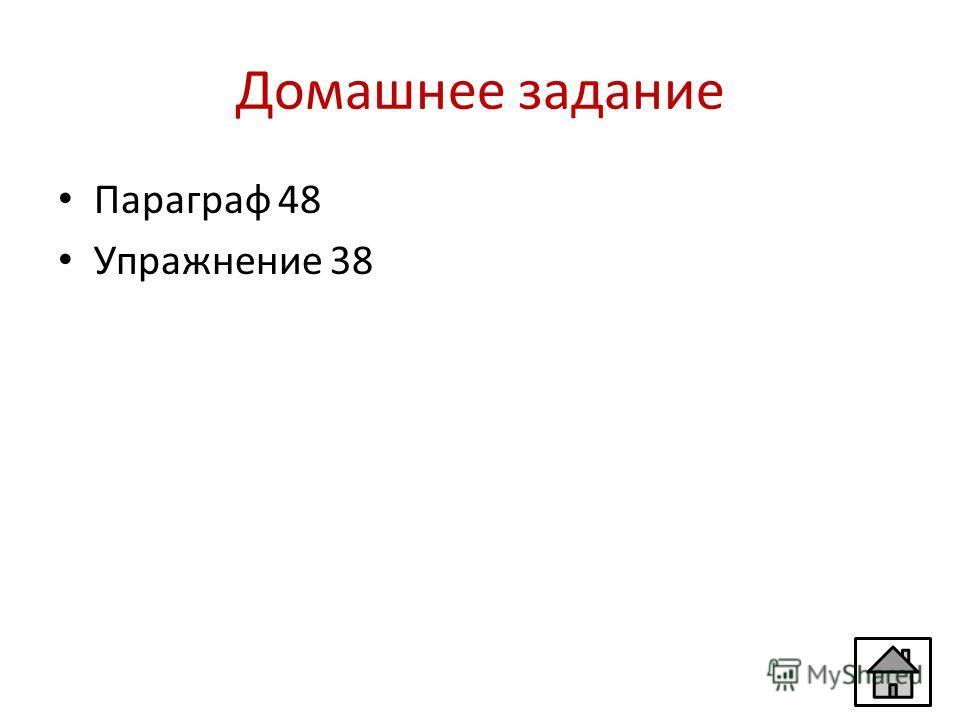 Домашнее задание Параграф 48 Упражнение 38