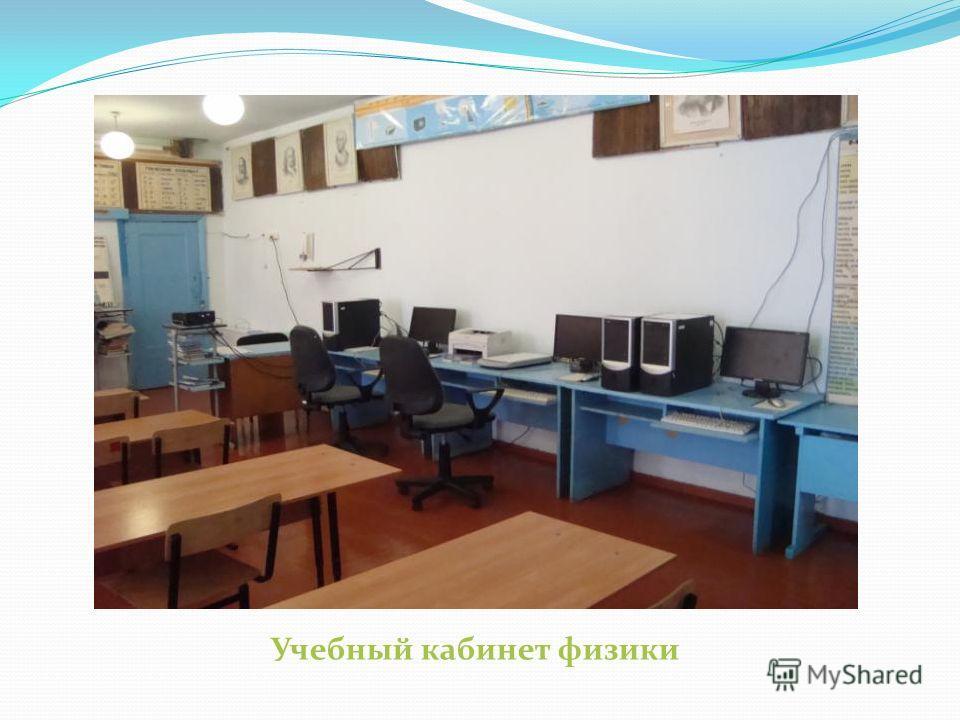 Учебный кабинет физики