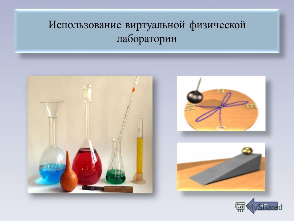 Использование виртуальной физической лаборатории ИКТ