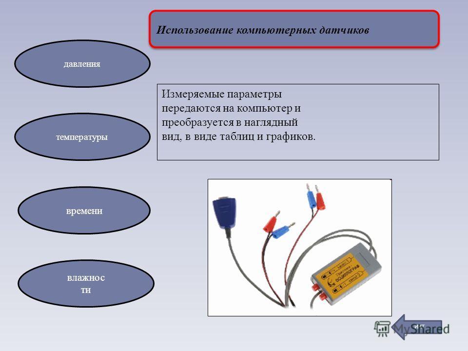 Использование компьютерных датчиков давления влажнос ти температуры времени Измеряемые параметры передаются на компьютер и преобразуется в наглядный вид, в виде таблиц и графиков. ИКТ