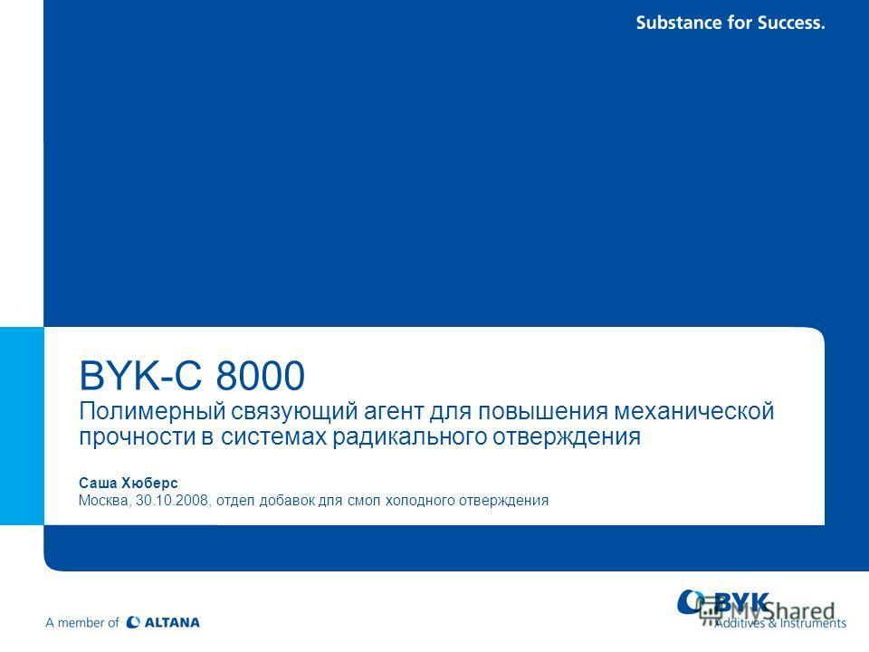 BYK-C 8000 Полимерный связующий агент для повышения механической прочности в системах радикального отверждения Саша Хюберс Москва, 30.10.2008, отдел добавок для смол холодного отверждения