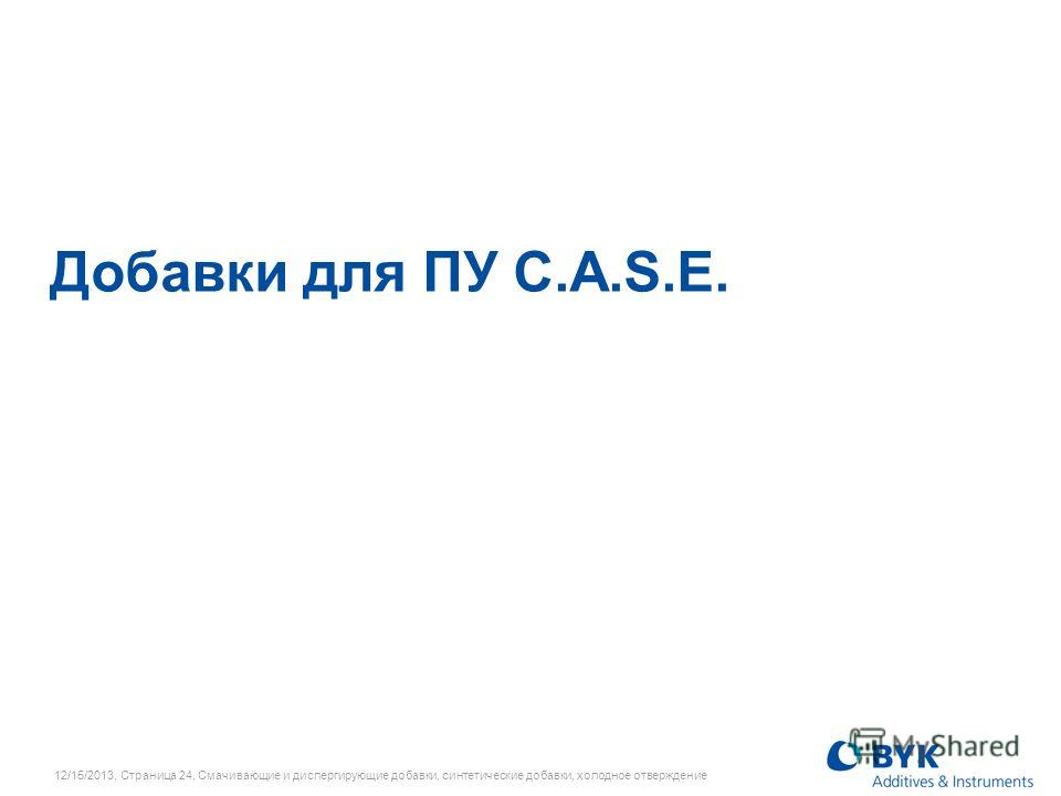 12/15/2013, Страница 24, Смачивающие и диспергирующие добавки, синтетические добавки, холодное отверждение Добавки для ПУ C.A.S.E.