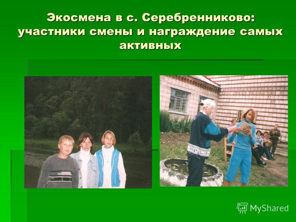 Экосмена в с. Серебренниково: участники смены и награждение самых активных