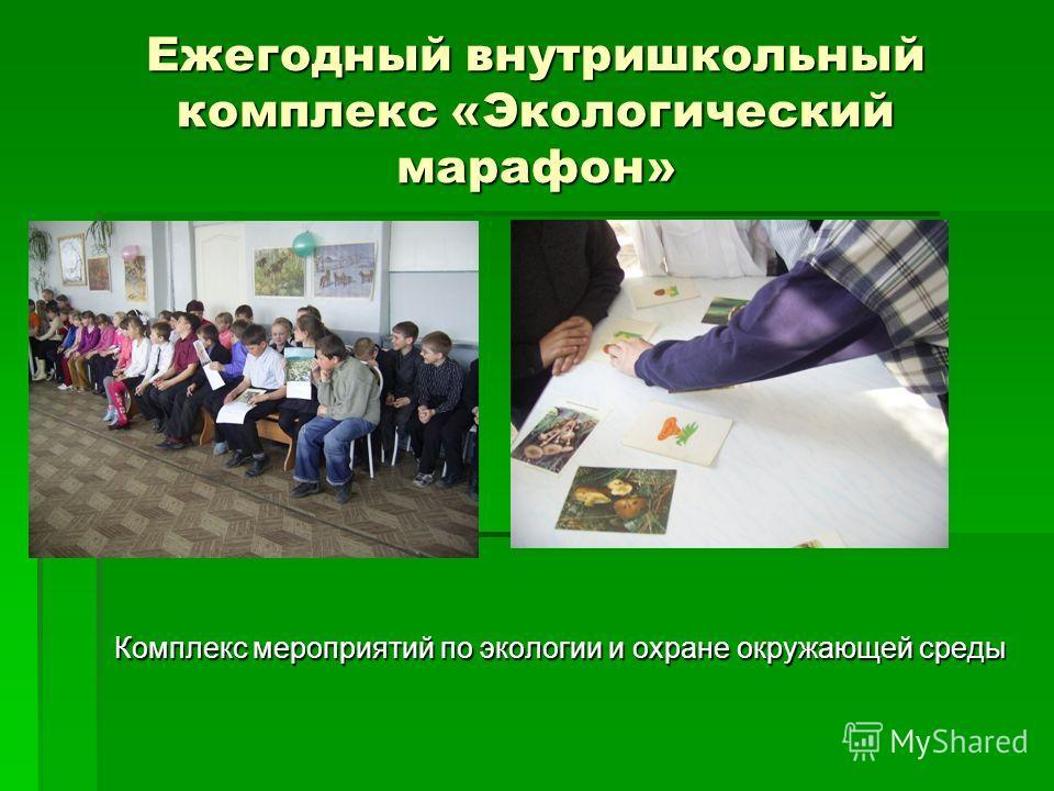 Ежегодный внутришкольный комплекс «Экологический марафон» Комплекс мероприятий по экологии и охране окружающей среды