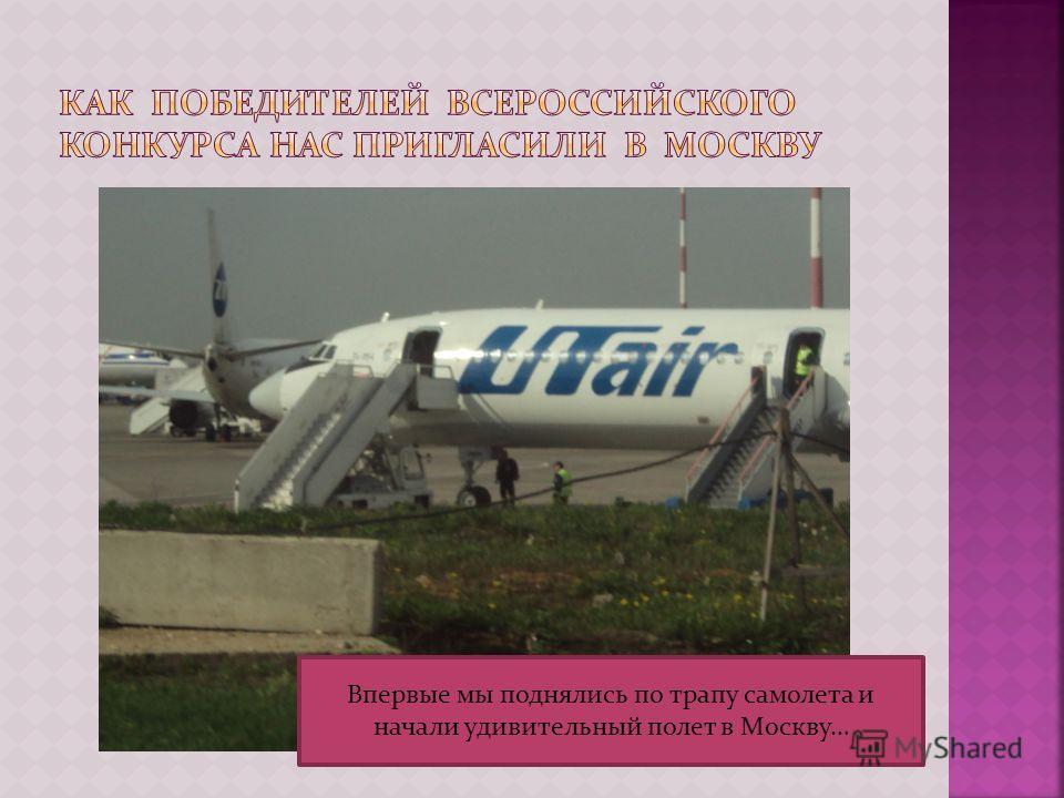 Впервые мы поднялись по трапу самолета и начали удивительный полет в Москву…