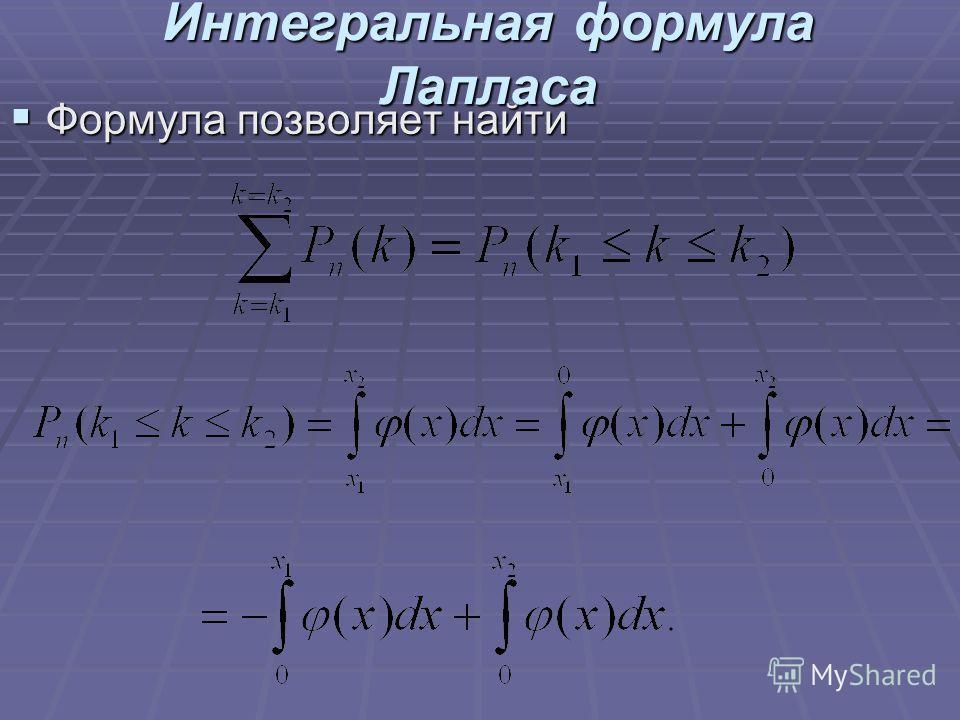 Формула позволяет найти Формула позволяет найти Интегральная формула Лапласа