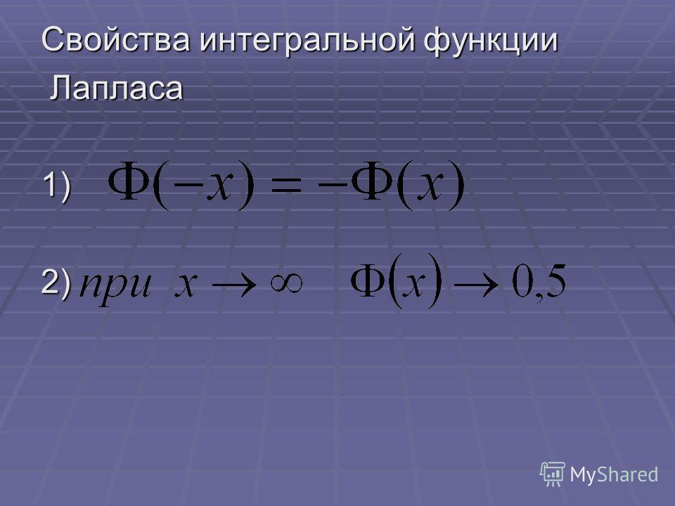 Свойства интегральной функции Лапласа Лапласа1)2)