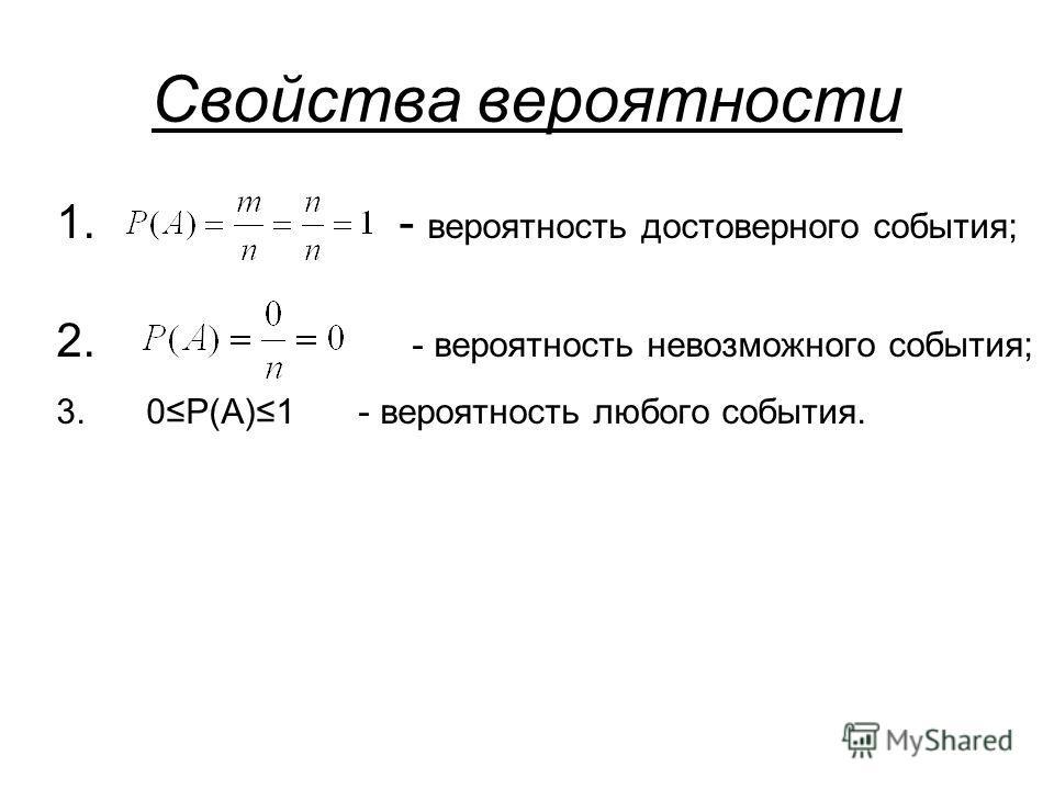 Свойства вероятности 1. - вероятность достоверного события; 2. - вероятность невозможного события; 3. 0P(A)1 - вероятность любого события.