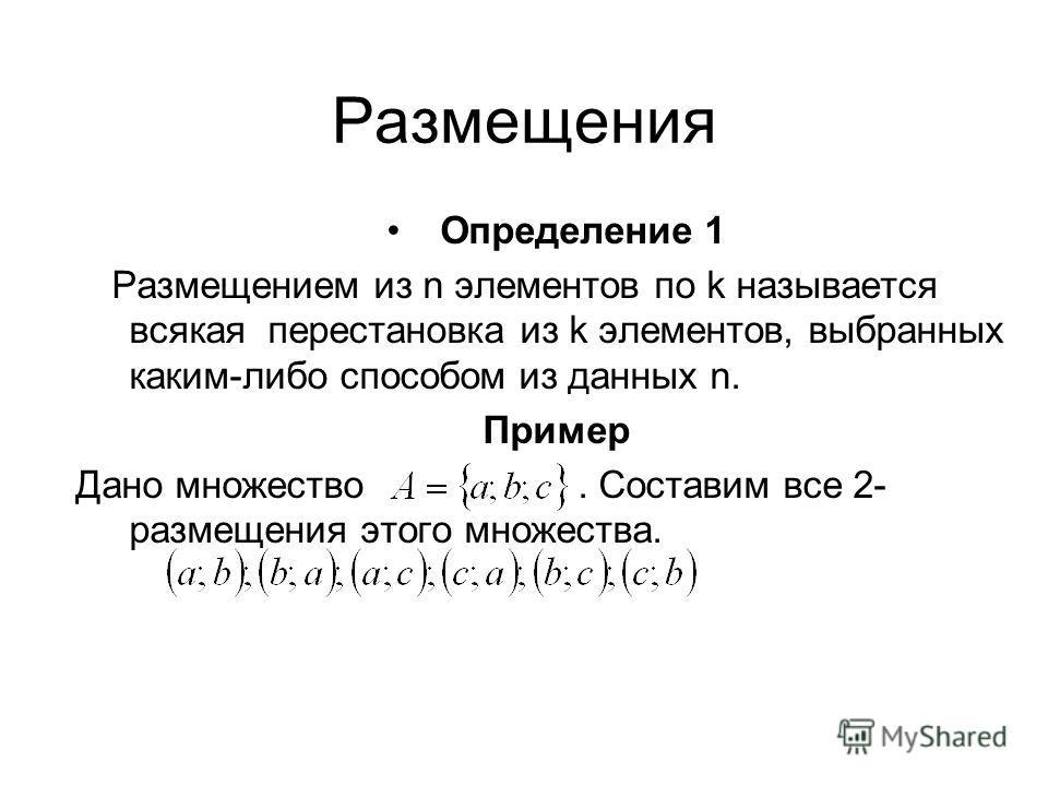 Размещения Определение 1 Размещением из n элементов по k называется всякая перестановка из k элементов, выбранных каким-либо способом из данных n. Пример Дано множество. Составим все 2- размещения этого множества.