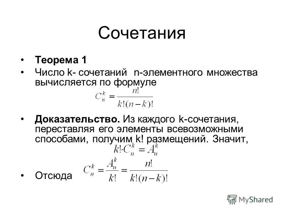 Сочетание в теории вероятности