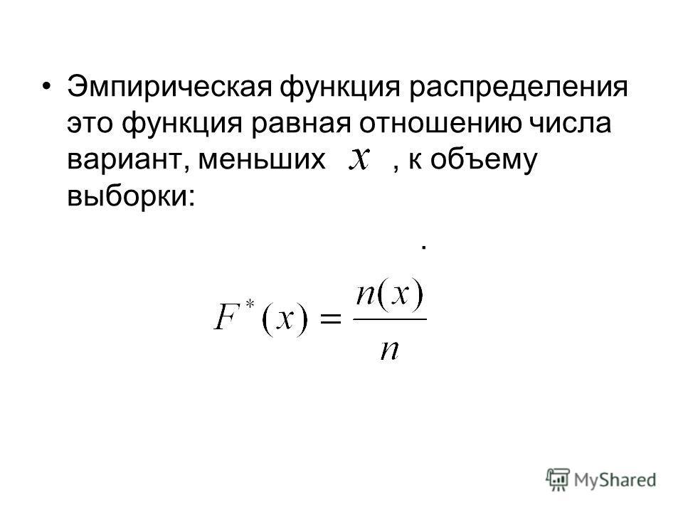 Эмпирическая функция распределения это функция равная отношению числа вариант, меньших, к объему выборки:.