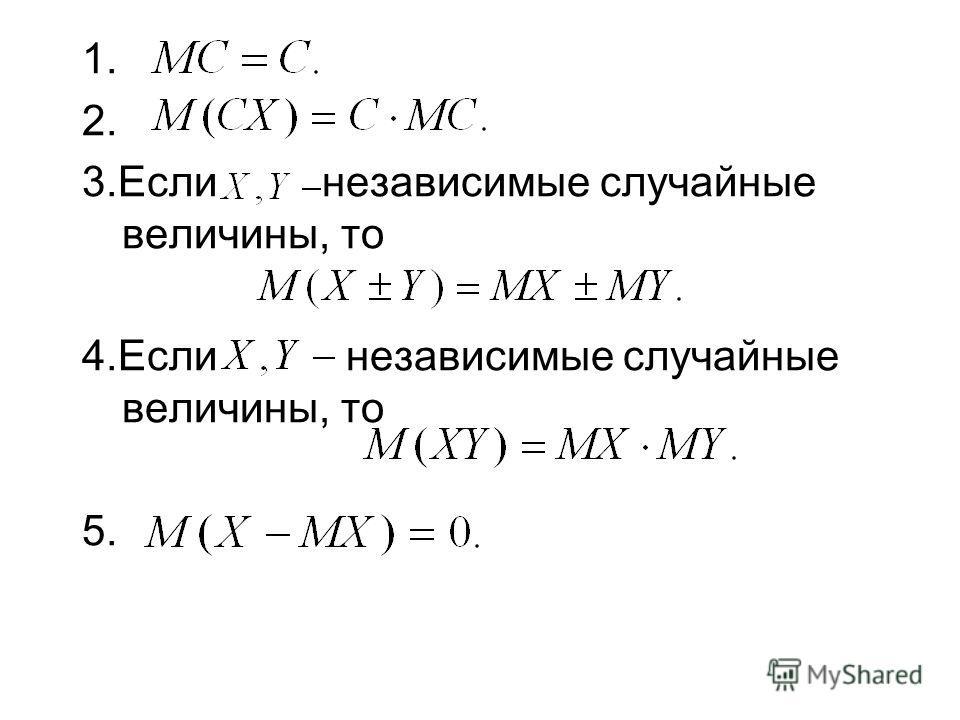 1. 2. 3.Если независимые случайные величины, то 4.Если независимые случайные величины, то 5.