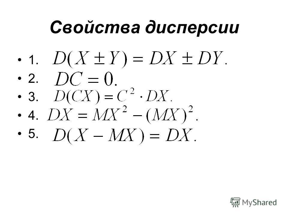Свойства дисперсии 1. 2. 3. 4. 5.