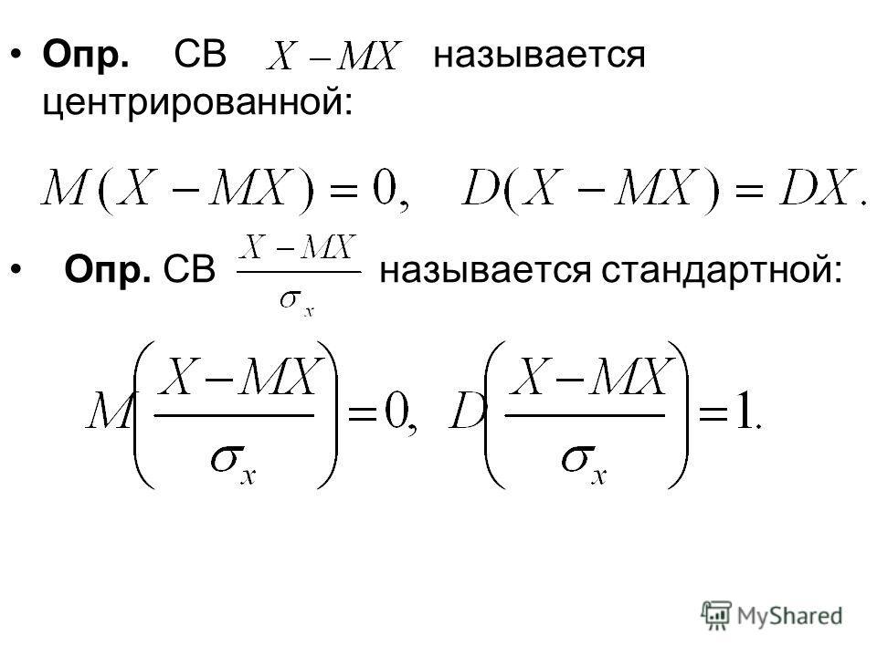 Опр. СВ называется центрированной: Опр. СВ называется стандартной: