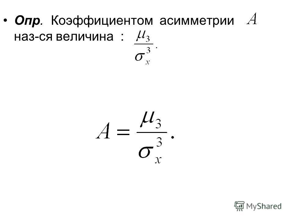 Опр. Коэффициентом асимметрии наз-ся величина :