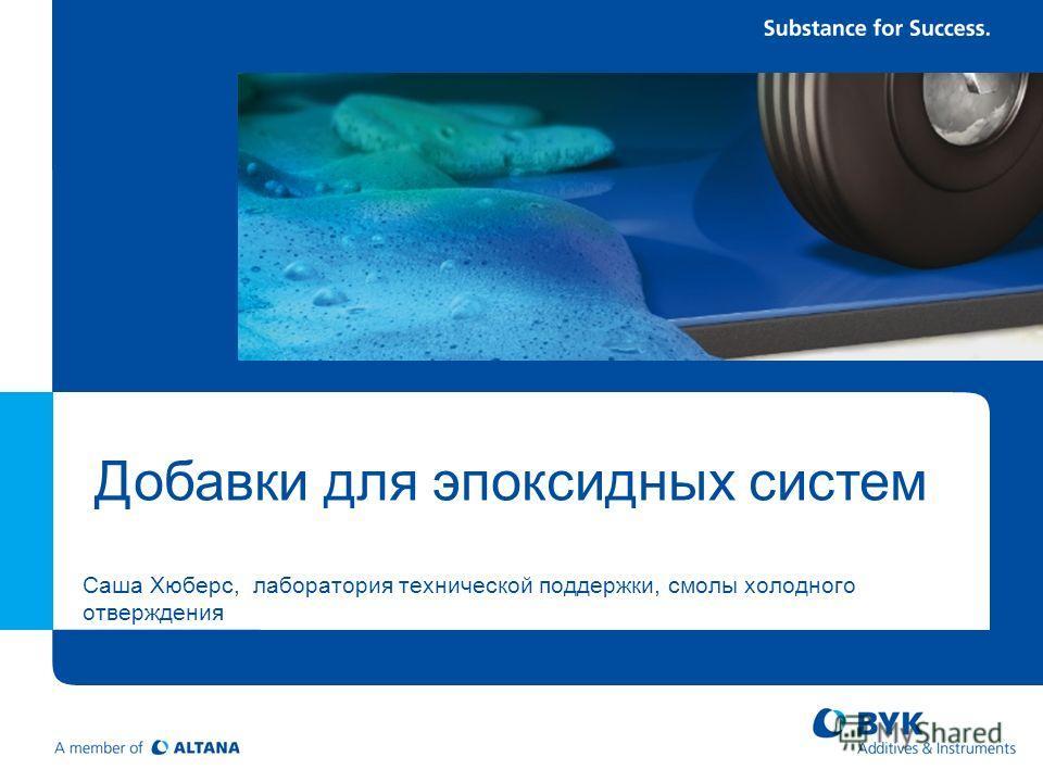 Добавки для эпоксидных систем Саша Хюберс, лаборатория технической поддержки, смолы холодного отверждения Moсква, 12.05.2011