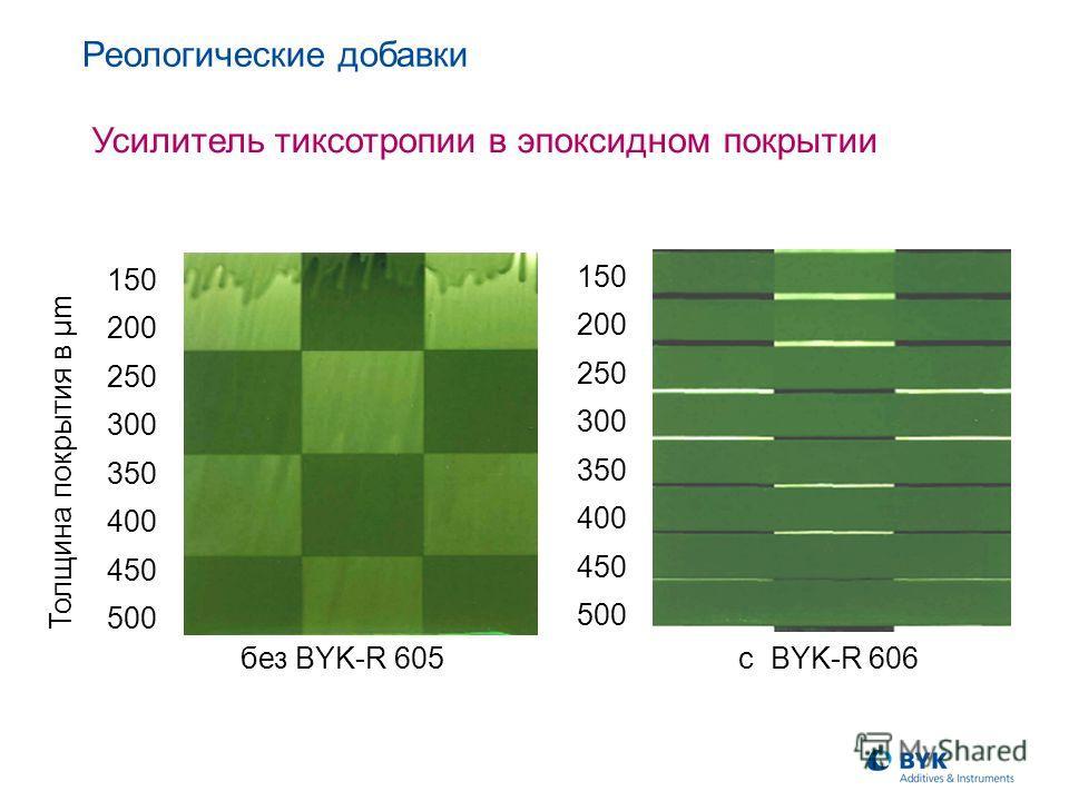 без BYK-R 605с BYK-R 606 Толщина покрытия в µm 150 200 250 300 350 400 450 500 150 200 250 300 350 400 450 500 Реологические добавки Усилитель тиксотропии в эпоксидном покрытии