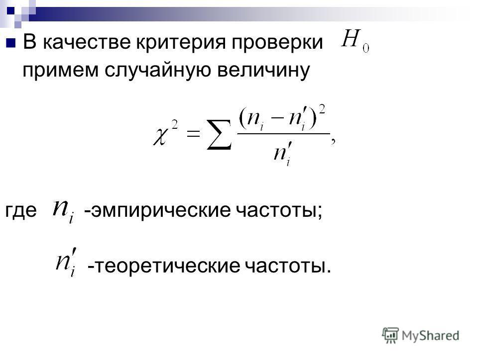 В качестве критерия проверки примем случайную величину где -эмпирические частоты; -теоретические частоты.