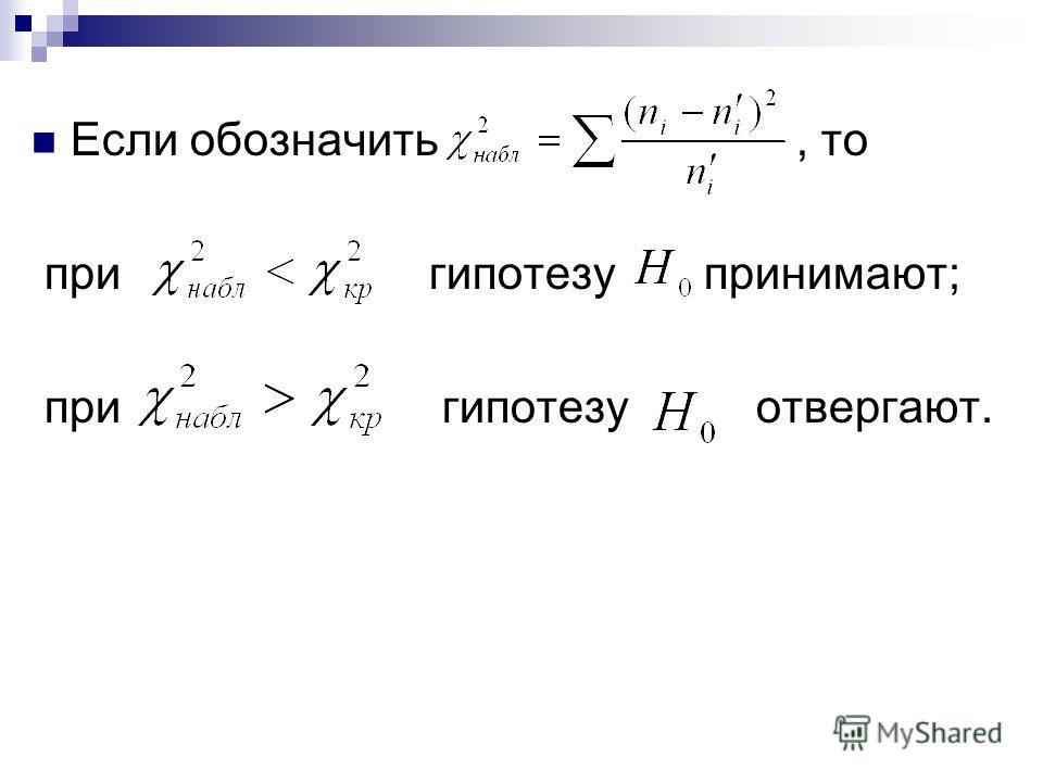 Если обозначить, то при гипотезу принимают; при гипотезу отвергают.
